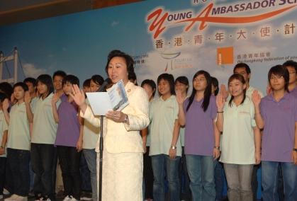 二 零 零 五 年 香 港 青 年 大 使 計 劃 委 任 暨 頒 獎 典 禮