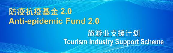 Tourism Industry Additional Support Scheme